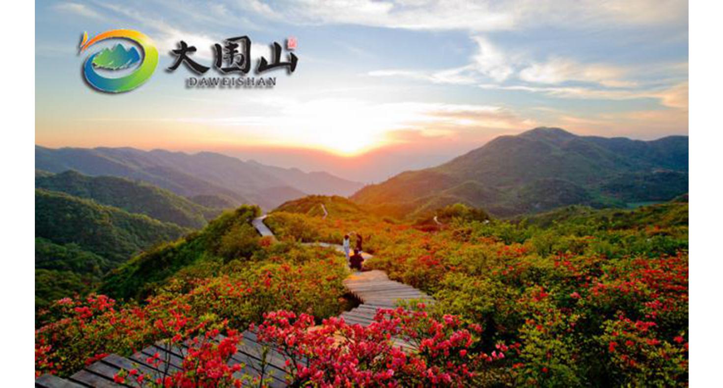 顶聚调研浏阳大围山风景区,旅游升级空间大,康养地产绝佳地